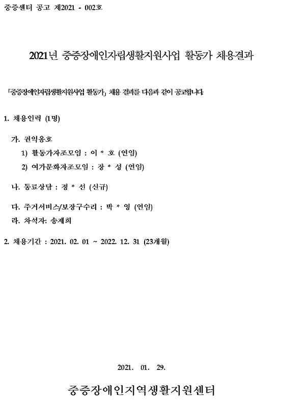 2021년 활동가 선정결과공고(최종)2.1.jpg